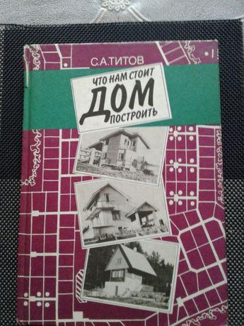 Книга о строительстве