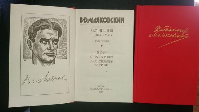 Владимир Маяковский. Сочинения в 2-х томах