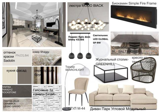 дизайн интерьера, дизайнер, дизайн проект от 120-250 грн.кв.м.