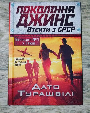 Книга Покоління Джинс. Д.Турашвілі