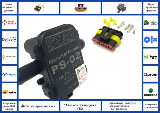 Комплект: мап сенсор Stag PS 02 Plus и разъём 5 пин. для PS 01