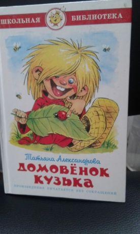 Александрова. Домовенок Кузька. три сказки про Домовенка