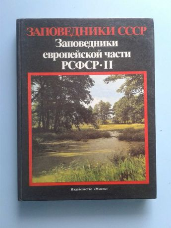 Заповедники СССР. Заповедники Европейской части РСФСР 2.