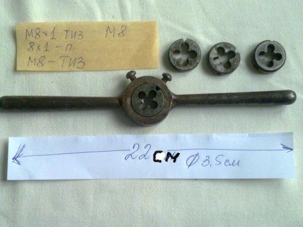 Плашкодержатель 220 мм, диаметр 35 мм с плашками М8, сталь СССР