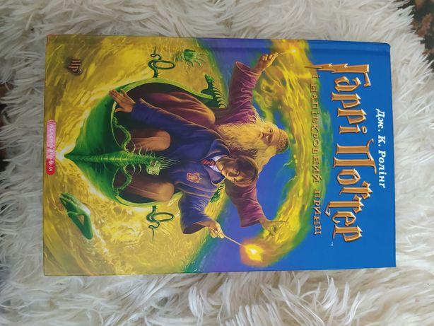 Книжка,, Гаррі Поттер і Напівкровний принц,, А-БА-БА-ГА-ЛА-МА-ГА