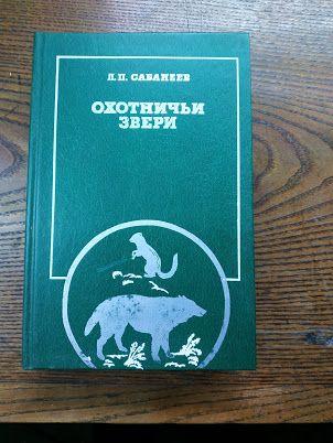 Книга Сабонеев.Охотничьи звери.