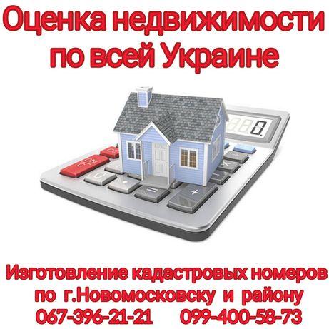 Экспертная оценка недвижимости и земельных участков по всей Украине!