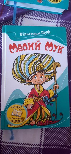 """Продам чудову книжку """"Малий Мук"""""""