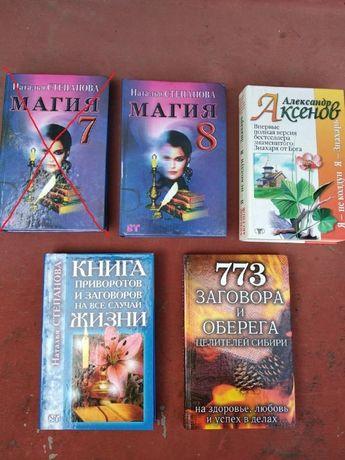 Книги по магии знахарству целительству заговоры обереги