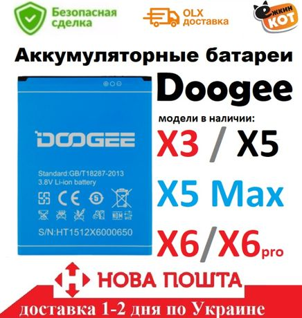 Аккумулятор батарея Doogee x6 / x5 / x5 max / x3 ( товары в наличии)