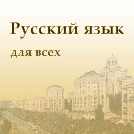 Репетитор / преподаватель / учитель русского языка (русский язык)
