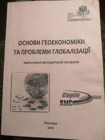 Методичний посібник