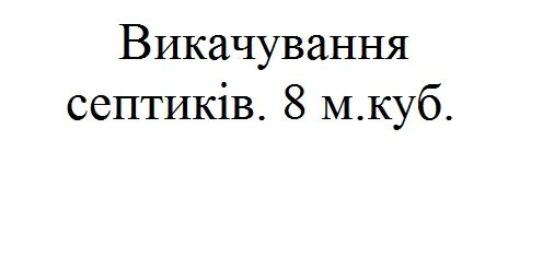 Викачування септиків, послуги асенізатора 8 м. куб. Рівне та район