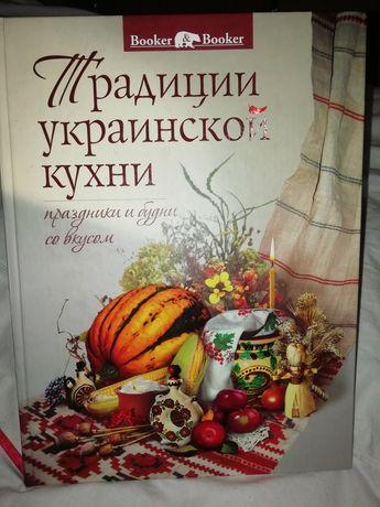 Книга: Традиции украинской кухни