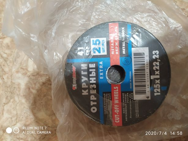 Отрезные диски