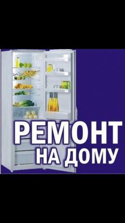 Аккуратный,быстрый,качественный ремонт холодильников на дому с гаранти