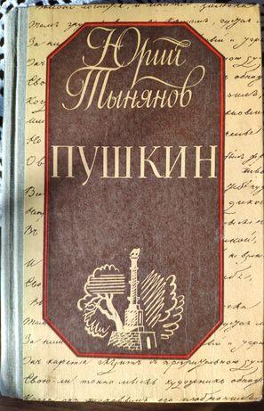 """Юрий Тынянов - """"Пушкин"""""""