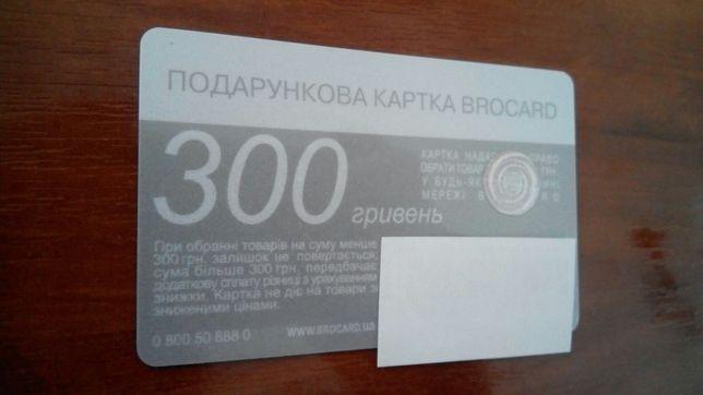Продам 2 подарочных сертификата Brocard на 200 и 300 грн.