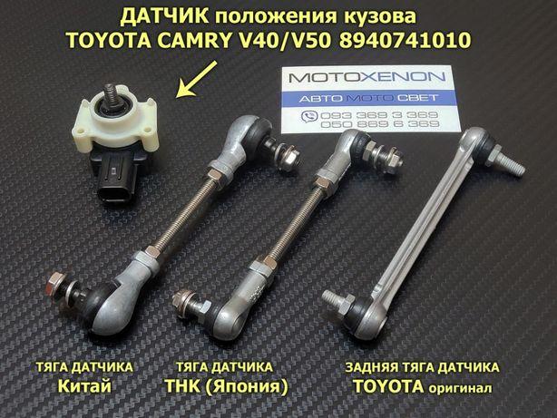 Тяга датчик положения кузова TOYOTA Camry Камри 8940741010 и другие