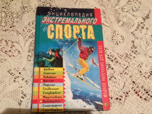 Родионов Энциклопедия экстремального спорта