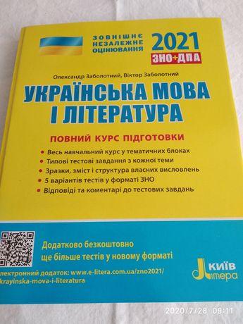 ЗНО Українська мова і література та всі інші предмети 2021 рік.