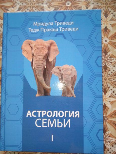 Астрология семьи 1 2 3 книги М. Триведи, Т. П. Триведи