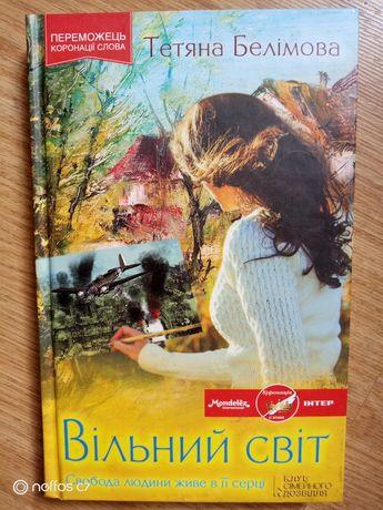 Вільний світ Тетяна Белімова
