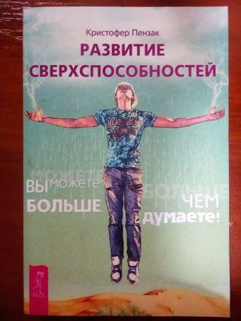 Кристофер Пензак.Развитие сверхспособностей.416 стр.Состояние новой.