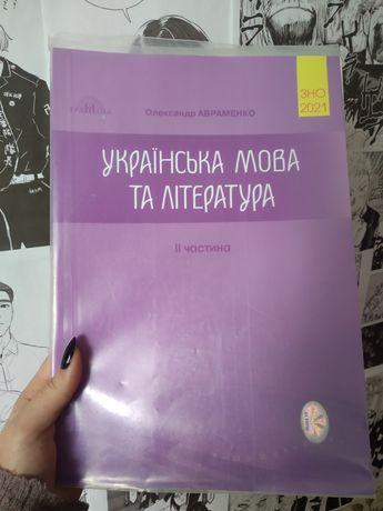 Українська мова та література ЗНО