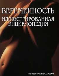 Беременность иллюстрированная энциклопедия