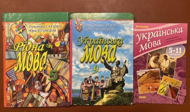Українська мова (Рідна мова) Кузнєцов Глазова 5,9 клас, укр література