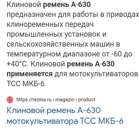Ремни 1303, 1250, а 1060 и друге.