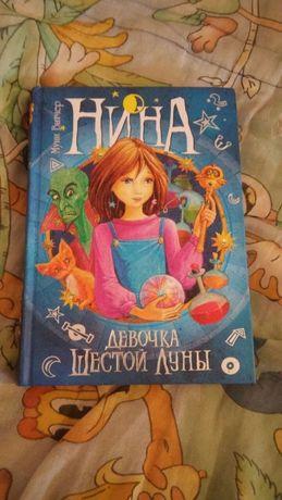 """Книга """"Нина Девочка шестой луны"""" (первая часть)"""