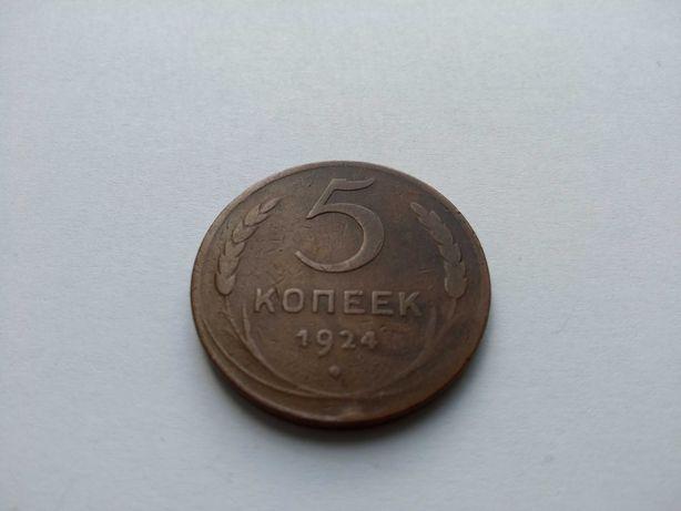Монета 3, 5 копеек 1924 года