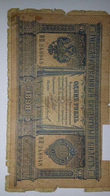Один рубль 1898г.