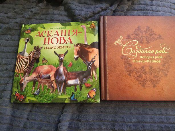 Аскания Нова книга