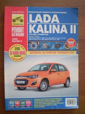 Книга Lada Kalina II c 2013 г.ЦВЕТНАЯ