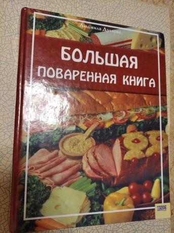 Большая поваренная книга. Книга с рецептами. Кулинария