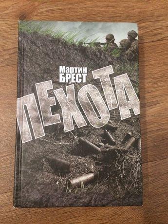 Книга Пехота