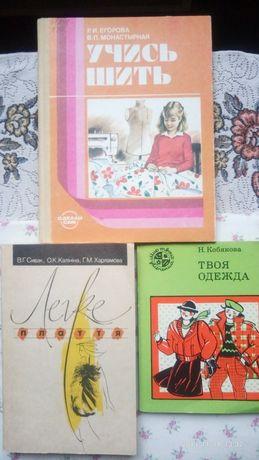 Продам книги по шитью