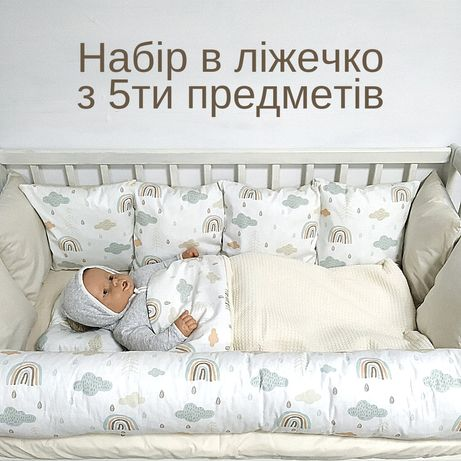 Набор в детскую кроватку 5 предметов. Бортики, плед, подушка