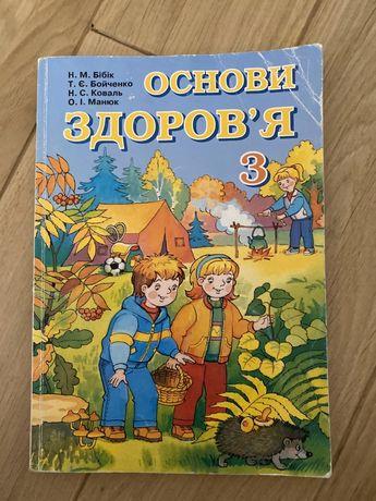 Книга  за 3 класс б/у