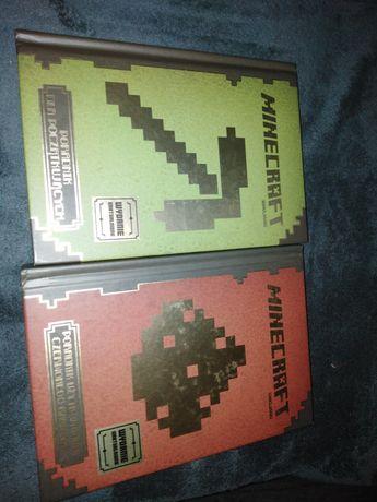 Książki Minecraft
