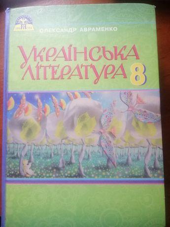 Підручник для 8класу Українська література