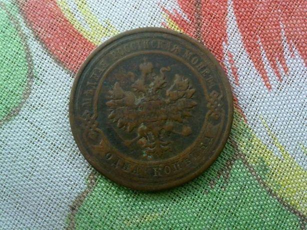Монеты 1 копейка и 15 копеек.