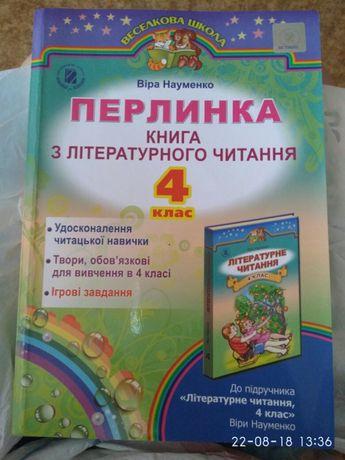 Перлинка для позакласного читання 4 клас та позакласне читання 4 клас