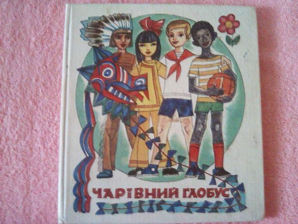Володимир Лучук,Чарівний глобус,вірші для дітей,укр.мова,1977рік