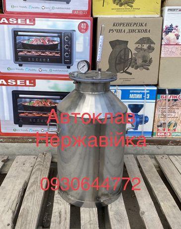 Автоклав из нержавейки на 24 пол литровые банки КАЧЕСТВО СССР! !