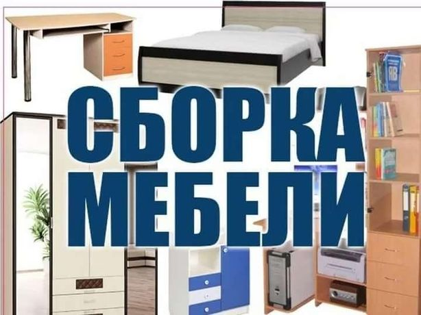 Перетяжка мягкой мебели, разборка, сборка, ремонт мебели