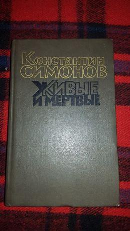"""К.Симонов """"Живые и мертвые"""" роман в трех книгах"""